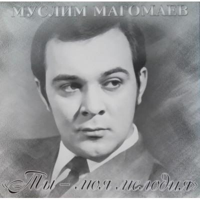 Муслим Магомаев - Ты - моя мелодия LP