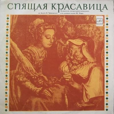 П. Чайковский, Ш. Перро - Спящая Красавица