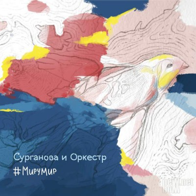Сурганова и Оркестр - #МируМир 2LP