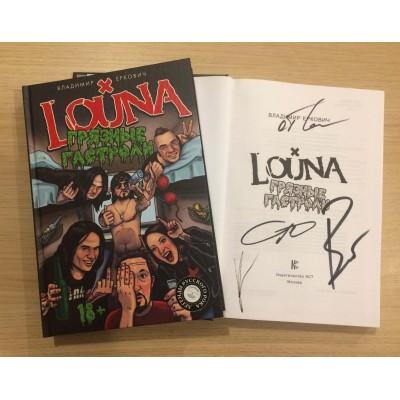 Книга Louna и Владимир Еркович – Грязные гастроли С автографами участников группы и автора книги