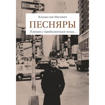 """Книга Владислав Мисевич - """"Песняры"""": Я роман с продолженьем пишу…"""