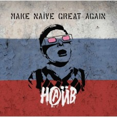 Наив – Make Naive Great Again